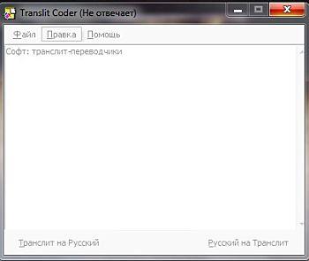 Translit-coder