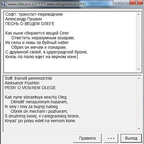 Цифирица. Скриншот программы