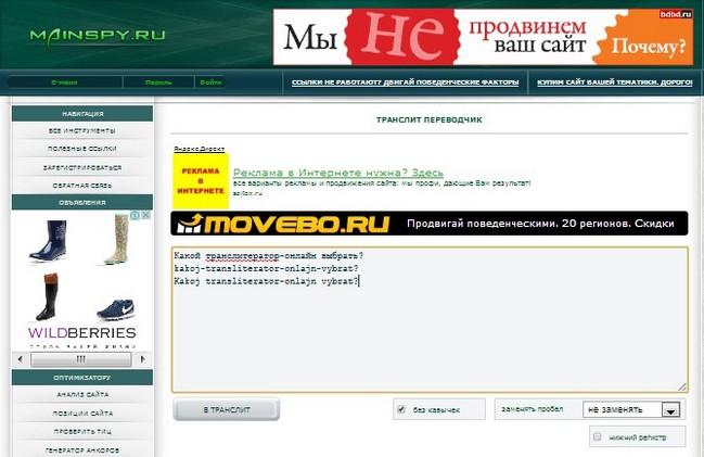 mainspy.ru, инструменты для блогера, транслит переводчик