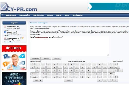 cy-pr.com, транслит переводчик онлайн