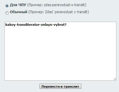 транслит, filyanin.ru