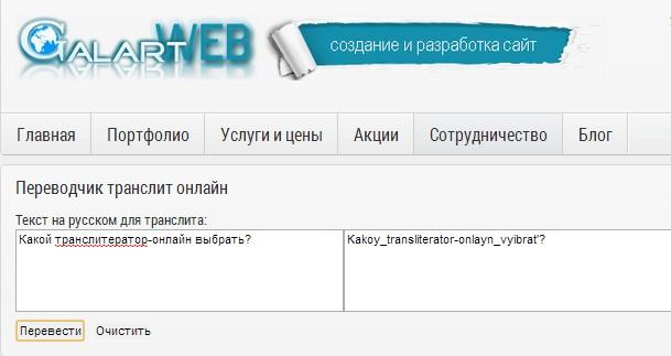 транслит переводчик на сайте galartweb.ru