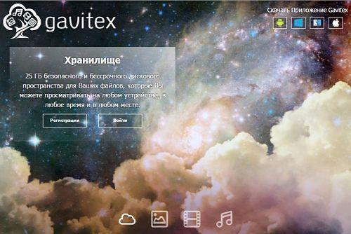 gavitex