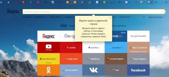 Новый интерфейс Яндеск браузера