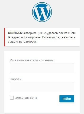 ip адрес заблокирован